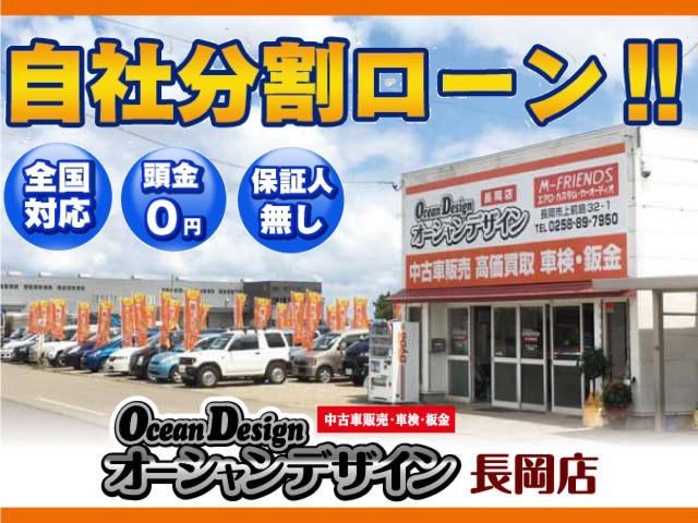 オーシャンデザイン長岡店 (株)AOZORA COMPANY