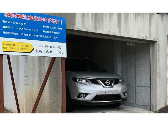 札幌中古車モナーク小樽店