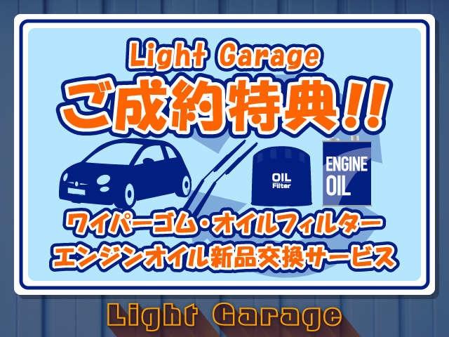 ライトガレージ