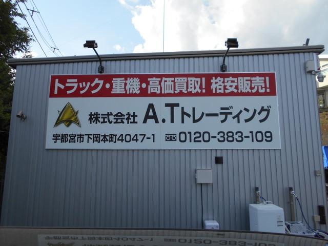 株式会社A.Tトレーディング 岡本展示場