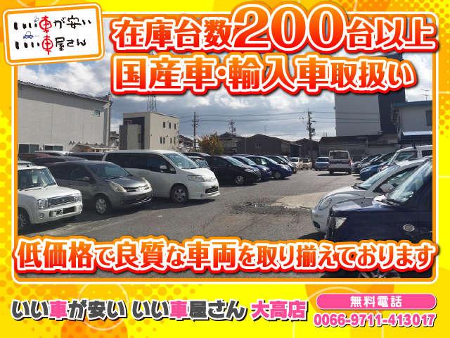 いい車が安い いい車屋さん 大高店