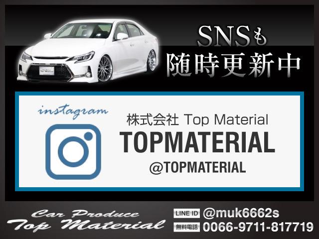 株式会社Top Material 加東店