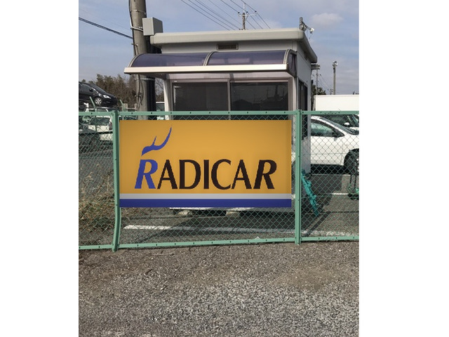 株式会社RADICAR 狭山支店
