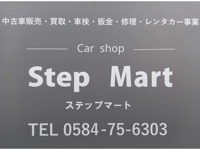 Step Mart【ステップマート】