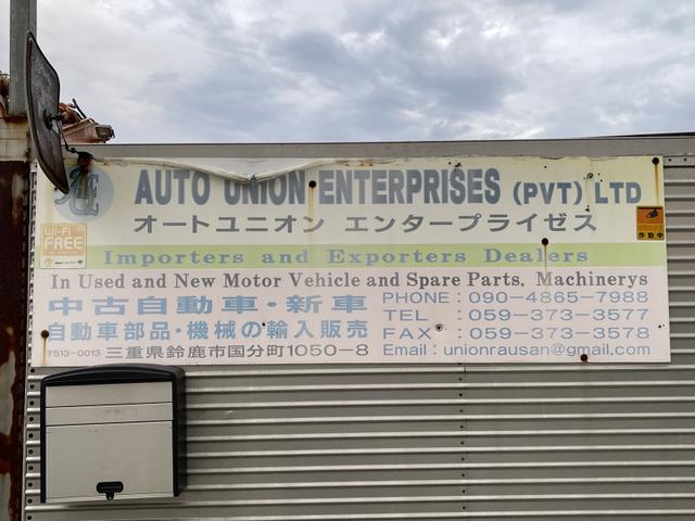 オートユニオンエンタープライゼス株式会社