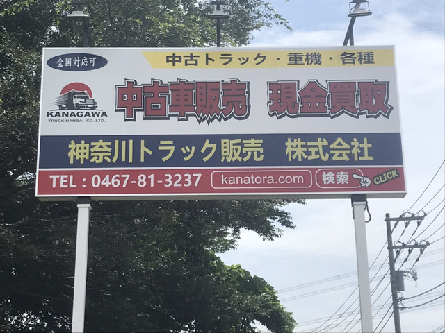 神奈川トラック販売株式会社