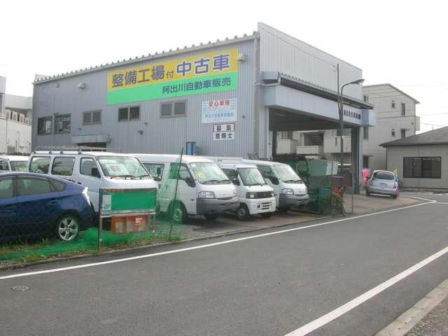 阿出川自動車販売株式会社