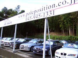 Poleposition co  株式会社 ポールポジション