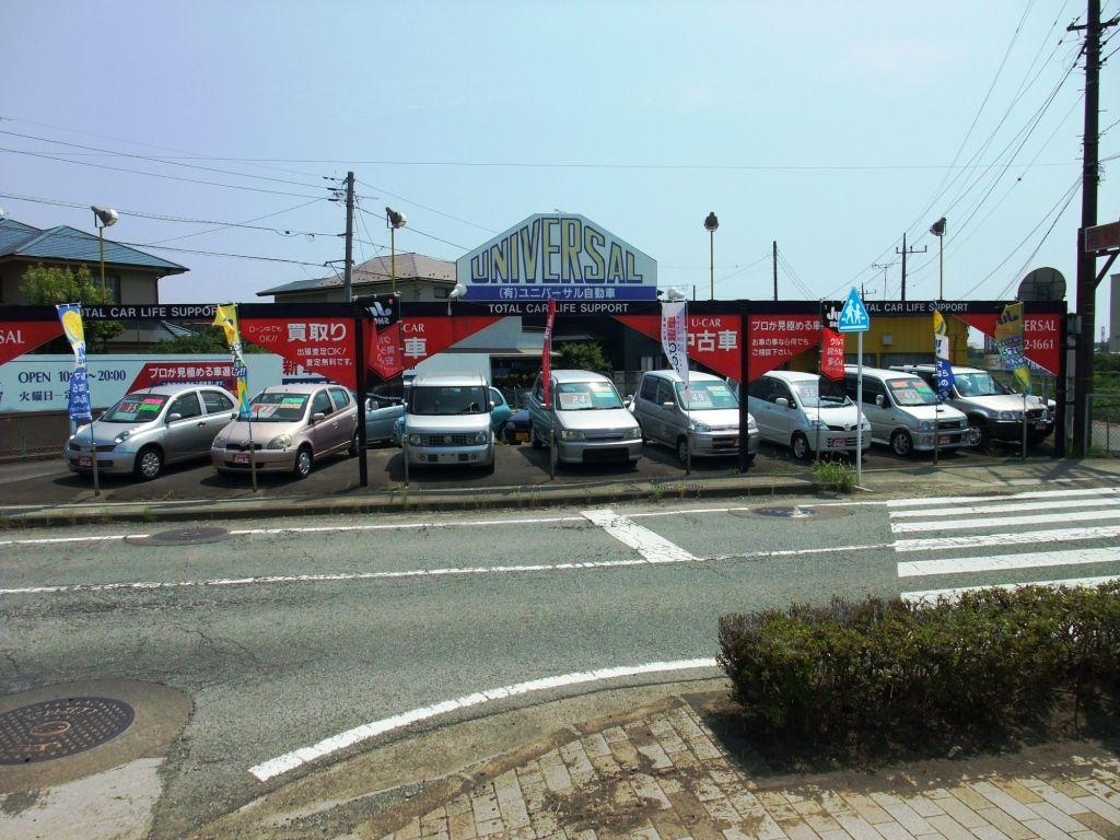 有限会社ユニバーサル自動車本店