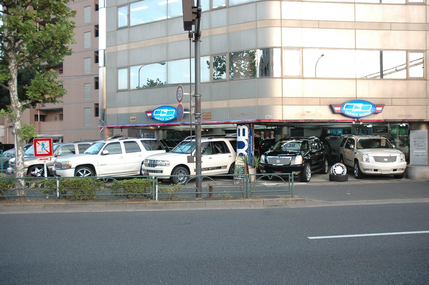 有限会社ガレージダイバン 東京本店