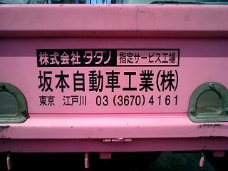 坂本自動車工業(株) 篠崎中古車センター
