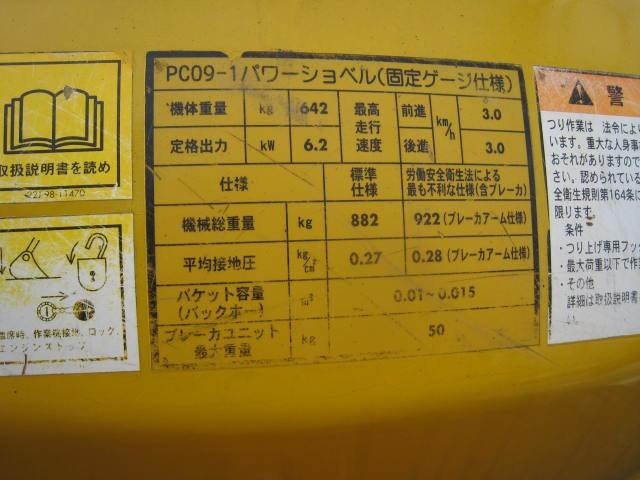 「その他」「コマツ」「その他」「岡山県」の中古車8