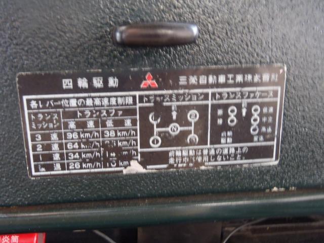 「三菱」「ジープ」「商用車」「岡山県」の中古車10