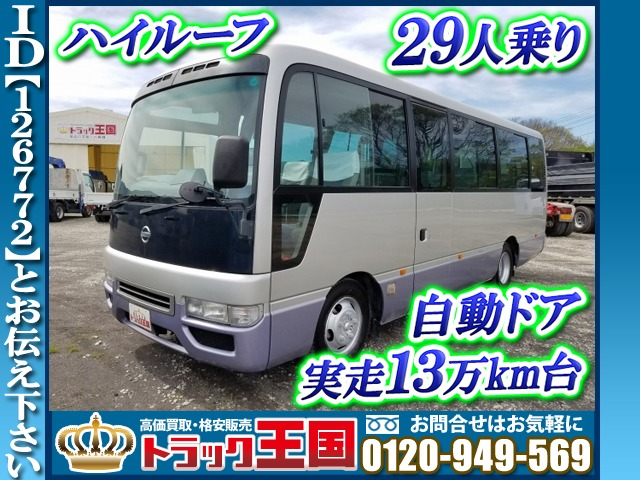 シビリアン バス