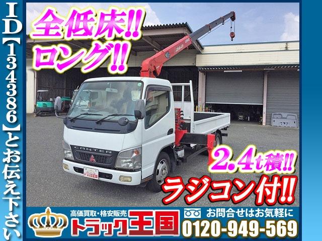 キャンター(三菱) クレーン4段【ID:134386】 中古車画像