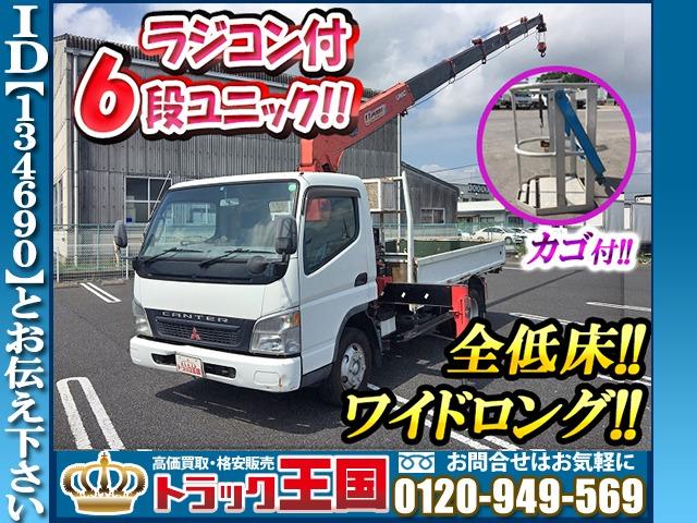 キャンター(三菱) 6段クレーン【ID:134690】 中古車画像