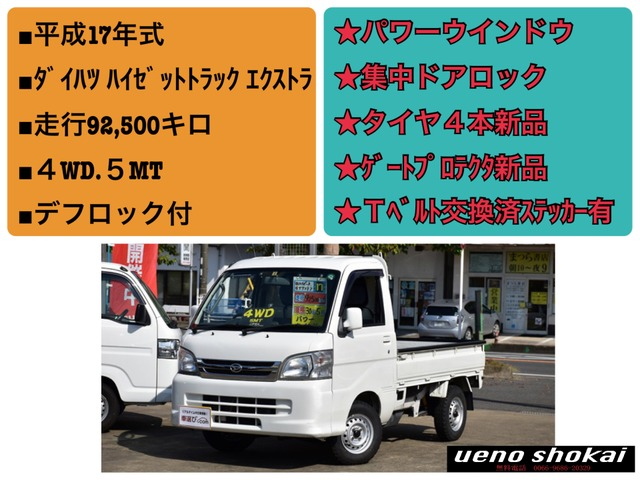 ハイゼットトラック(ダイハツ) エクストラ 3方開 4WD 中古車画像