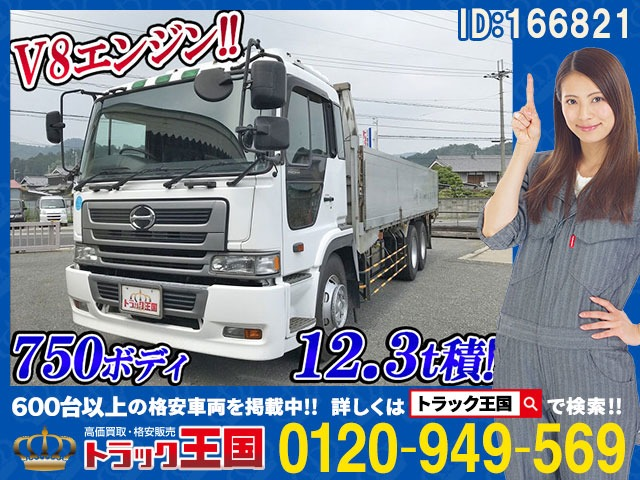 「その他」「プロフィア」「トラック」「東京都」の中古車