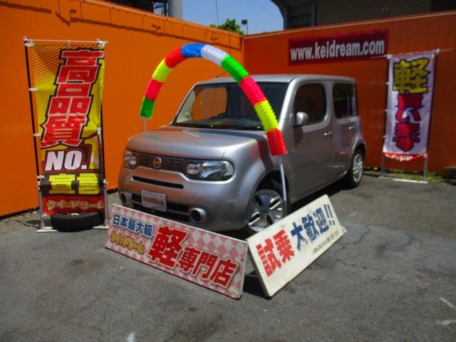 「日産」「キューブ」「コンパクトカー」「神奈川県」の中古車