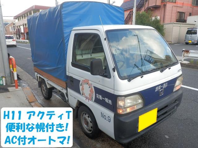 「ホンダ」「アクティトラック」「トラック」「東京都」の中古車