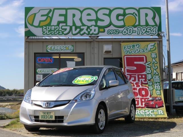 「ホンダ」「フィットハイブリッド」「コンパクトカー」「佐賀県」の中古車