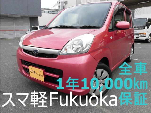 「スバル」「ステラ」「コンパクトカー」「福岡県」の中古車