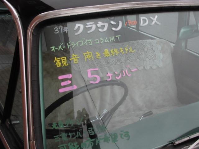 「トヨタ」「トヨペットクラウン」「セダン」「三重県」の中古車