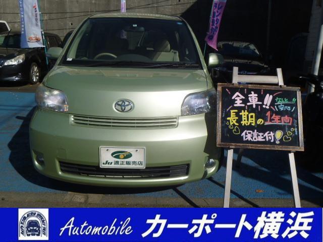 「トヨタ」「ポルテ」「コンパクトカー」「神奈川県」の中古車