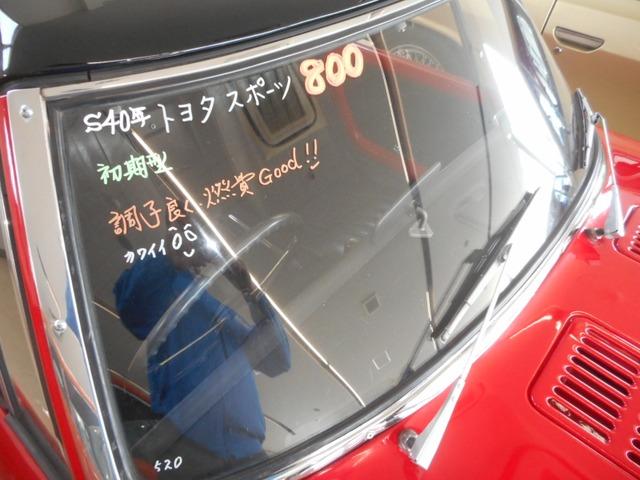 「トヨタ」「スポーツ800」「クーペ」「三重県」の中古車