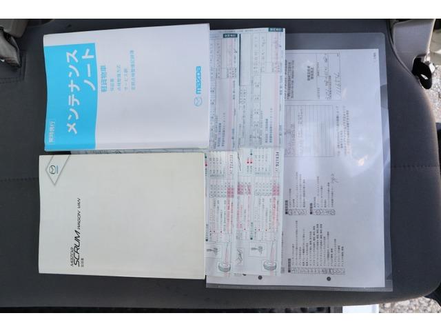 「マツダ」「スクラム」「コンパクトカー」「神奈川県」の中古車8