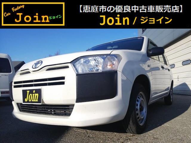 「トヨタ」「サクシードバン」「商用車」「北海道」の中古車