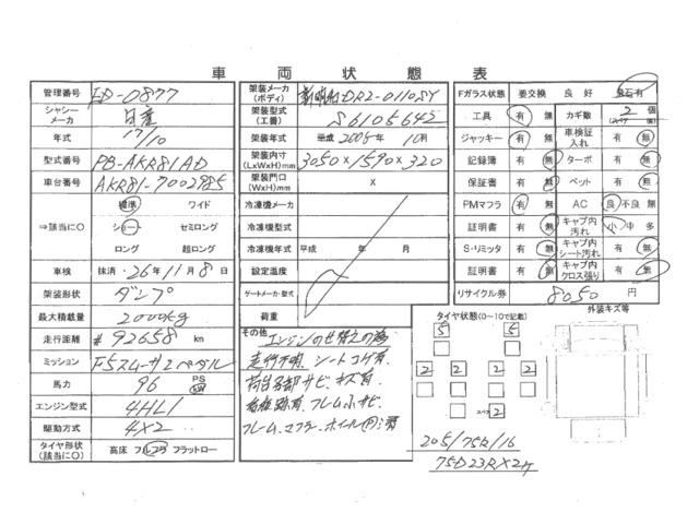 「日産」「アトラス」「トラック」「神奈川県」の中古車