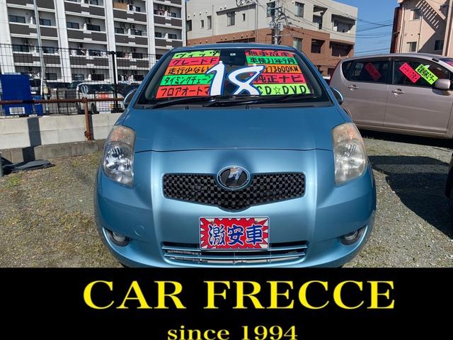 「トヨタ」「ヴィッツ」「コンパクトカー」「福岡県」の中古車