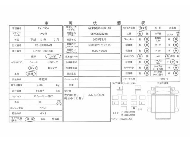 「マツダ」「タイタン」「トラック」「神奈川県」の中古車3