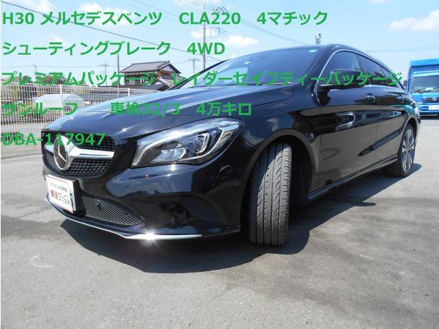 「メルセデスベンツ」「CLA220シューティングブレーク」「ステーションワゴン」「東京都」の中古車