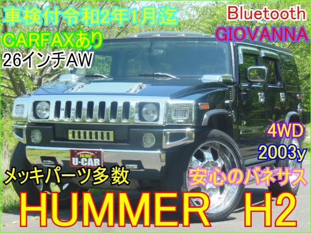 「ハマー」「H2」「SUV・クロカン」「茨城県」の中古車