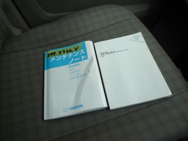 「マツダ」「スクラム」「コンパクトカー」「神奈川県」の中古車4