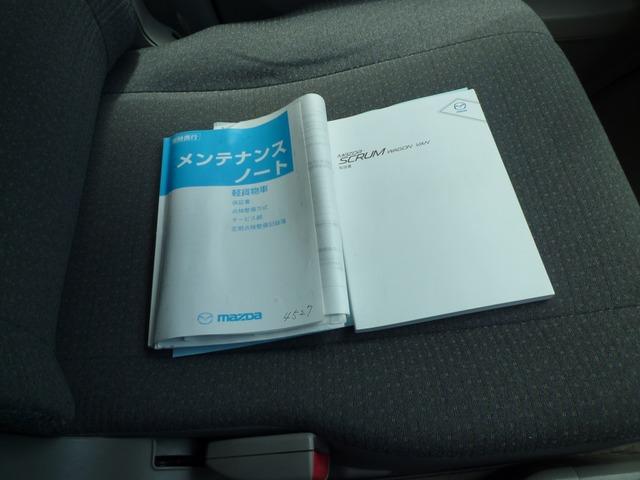 「マツダ」「スクラム」「コンパクトカー」「神奈川県」の中古車10