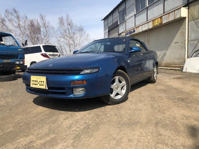 「トヨタ」「セリカコンバーチブル」「オープンカー」「北海道」の中古車