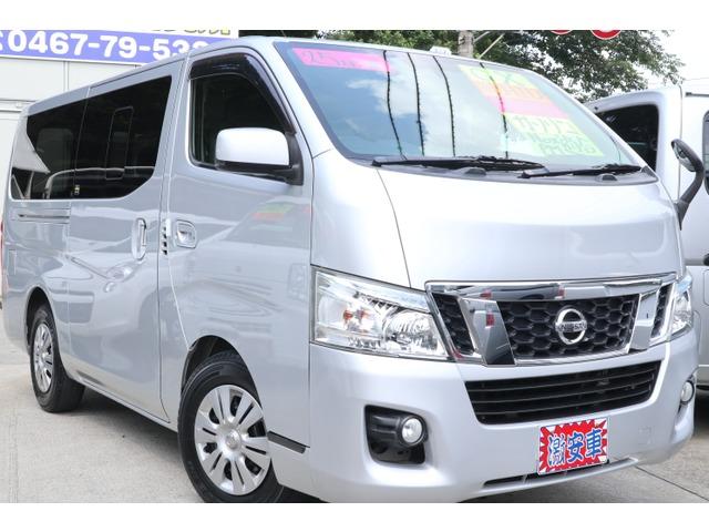 「日産」「NV350キャラバン」「商用車」「神奈川県」の中古車