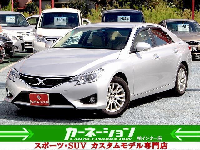 「トヨタ」「マークX」「セダン」「千葉県」の中古車