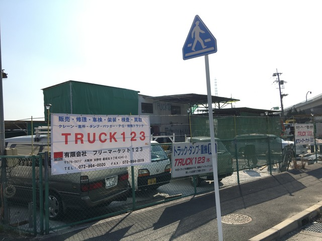 TRUCK123 【トラック123】中古買取販売 大阪・京都・奈良・兵庫(大阪府交野市)